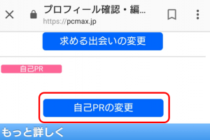 PCMAXでの自己PRの変更を選択する画面