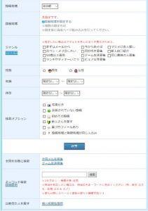 PCMAXの掲示板の検索条件の図