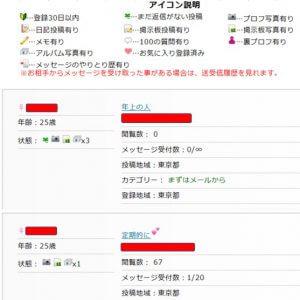 PCMAX内の掲示板検索で絞った女の子の情報一覧の図