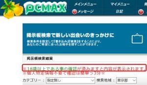 PCMAXの年齢確認の画面