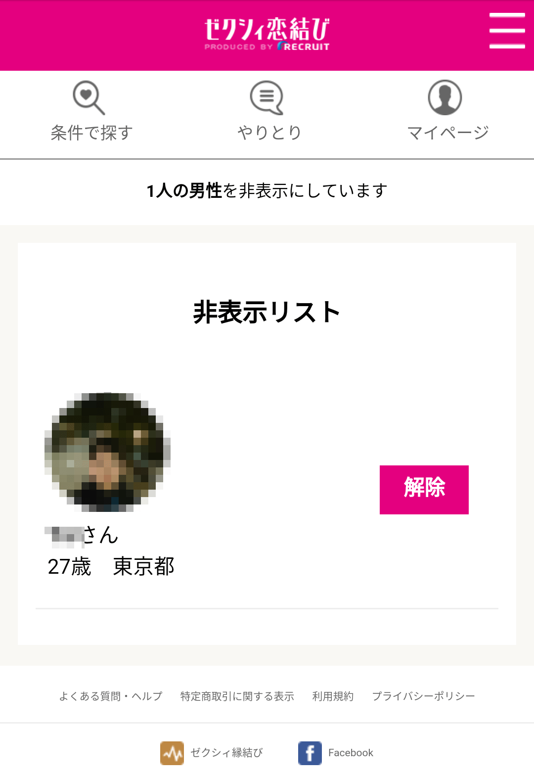 ゼクシィ恋結びの非表示リスト画面