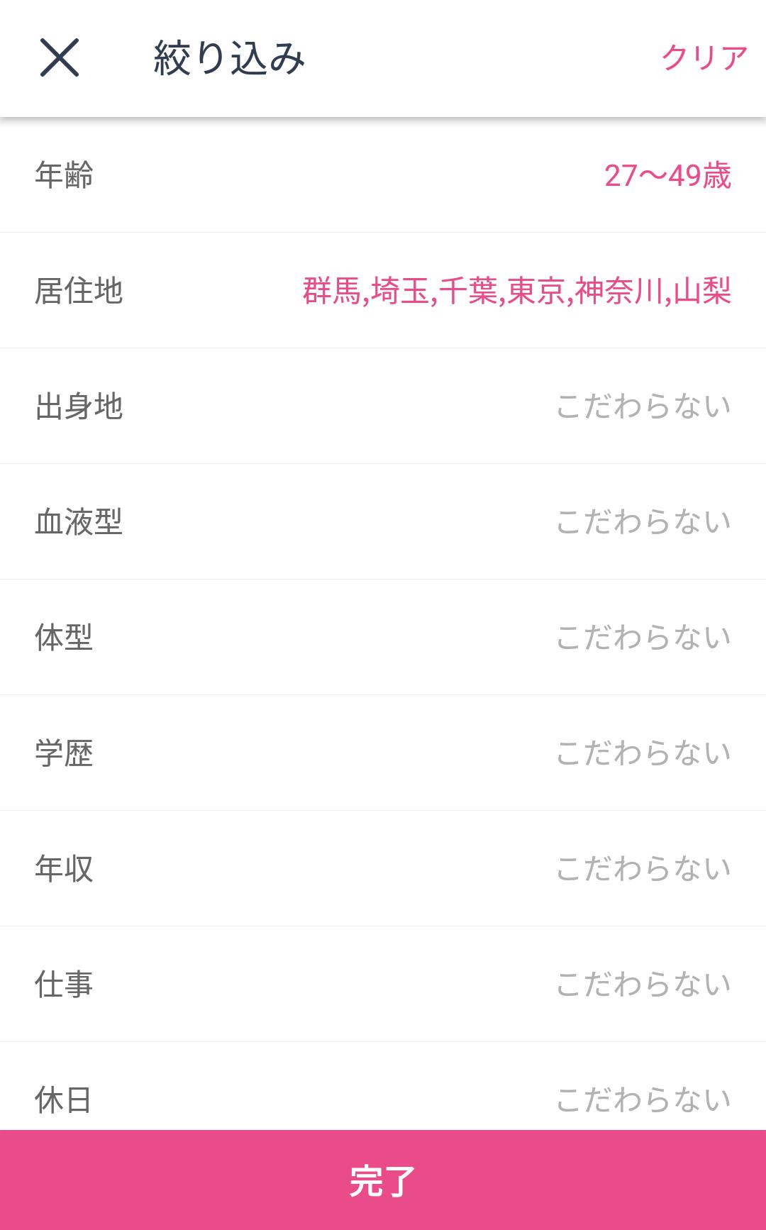 タップルの検索機能の絞り込み画面