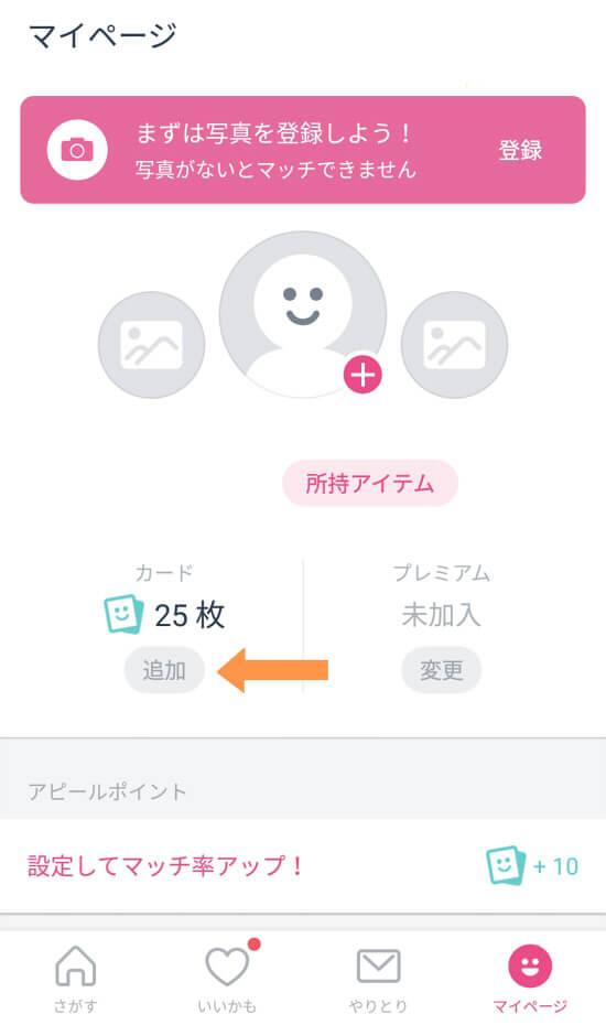 タップルのマイページ画面