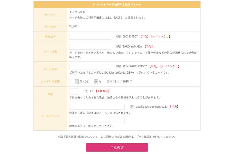 各種項目を記入し「申込確認」をクリックしたらタップルの有料会員登録が完了する