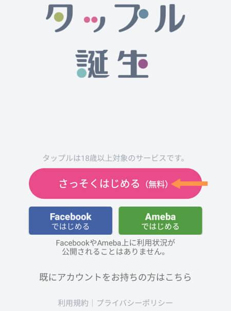 Androidでタップルを登録する方法