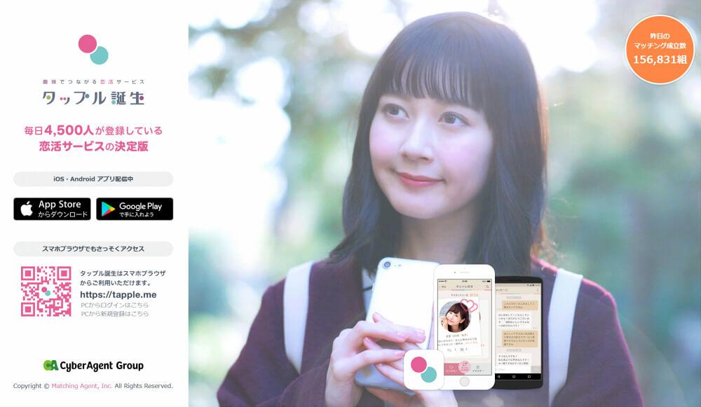 タップルは完全無料でマッチングしやすいアプリ