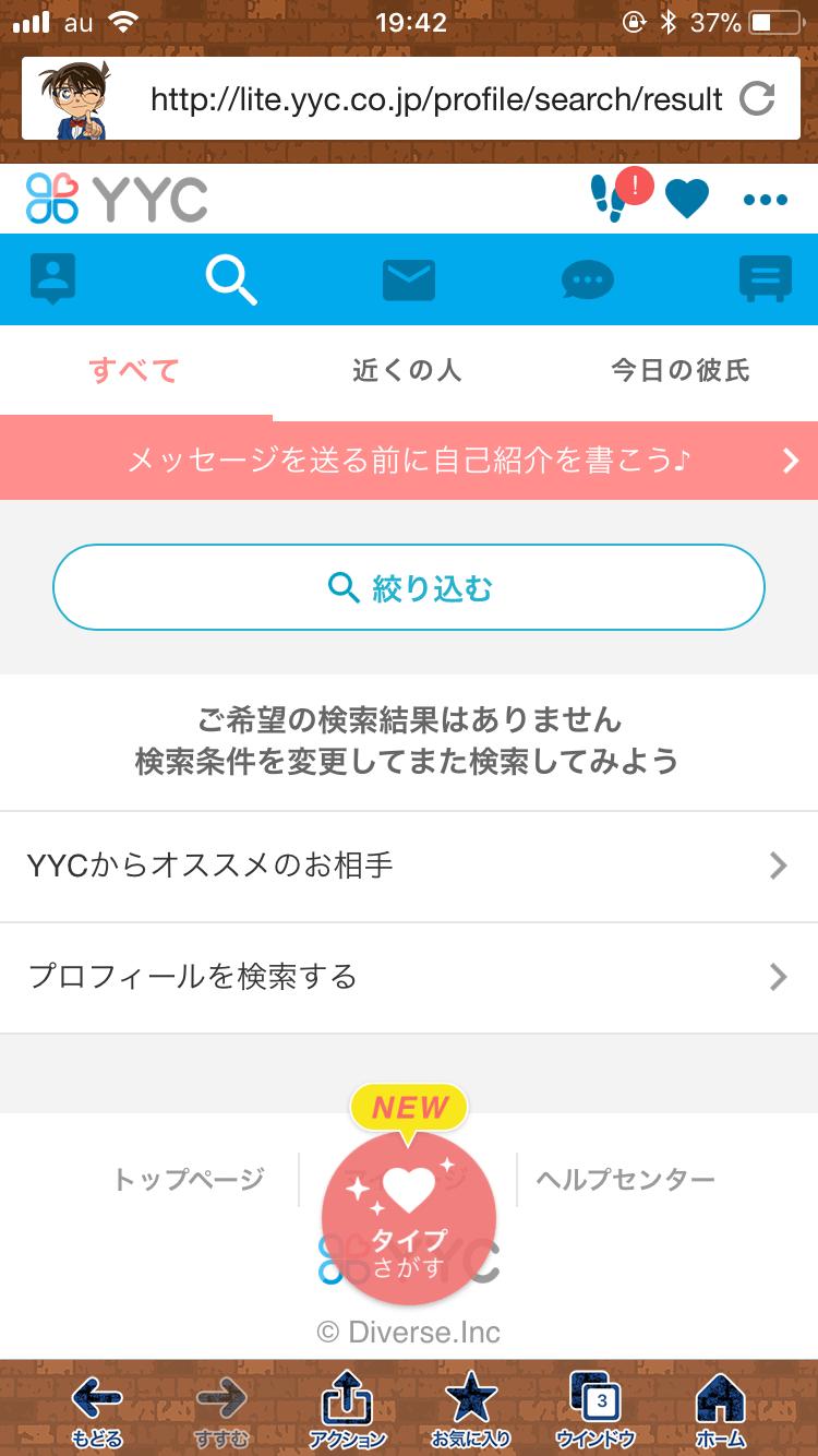 YYCのマイページ画面
