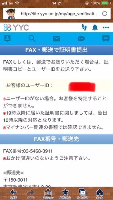 YYCは郵送やFAXでも年齢確認ができる