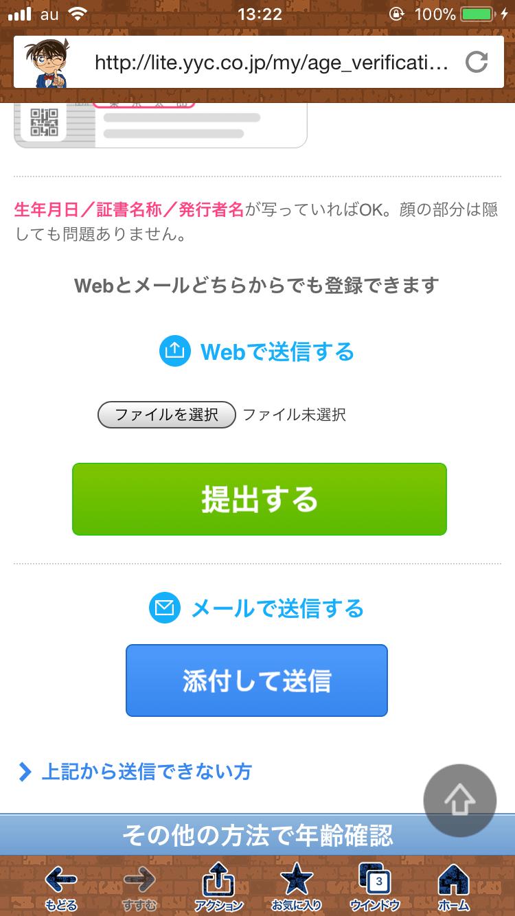 ファイルを選択した後Webかメールで送信しYYCでの年齢確認をする