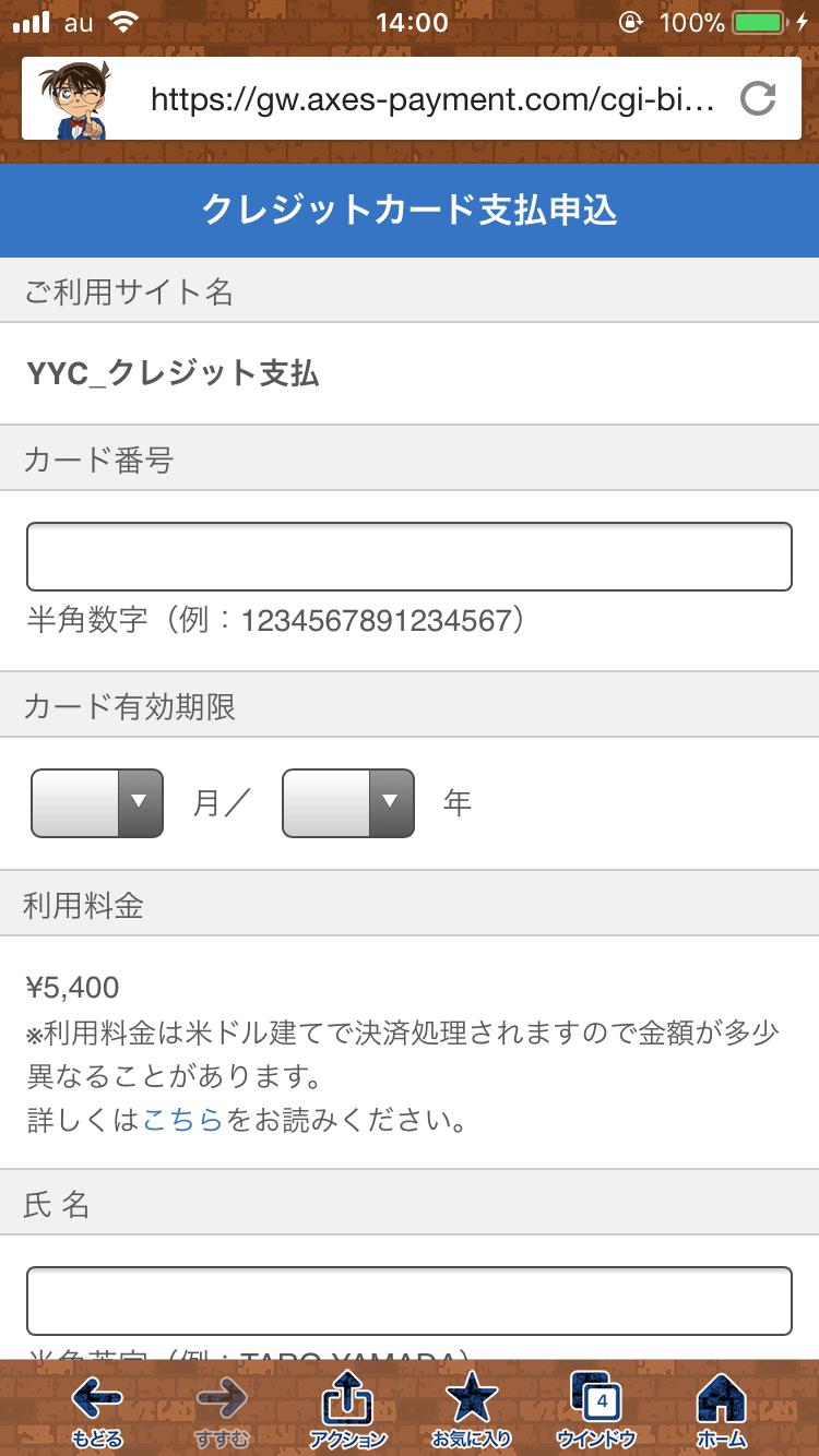 YYCのクレジットカード支払い申し込みページ