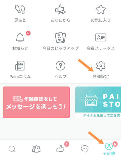 PairsのAndroid版アプリから足跡を残さない方法