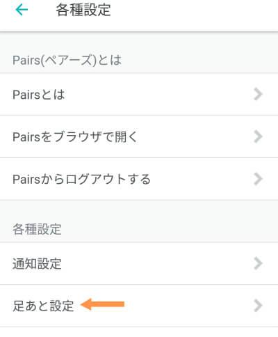 Pairsで足跡を残したくない時Android版アプリでは足あと設定から変える