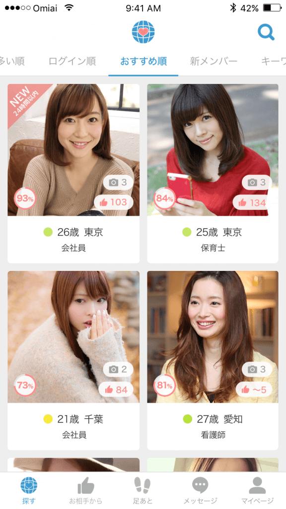 Omiaiアプリの実際の画面