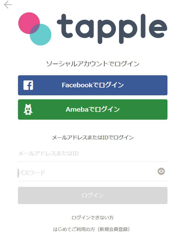 タップルでログインする方法の説明図