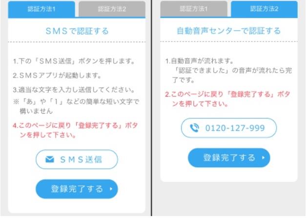 ハッピーメール sms