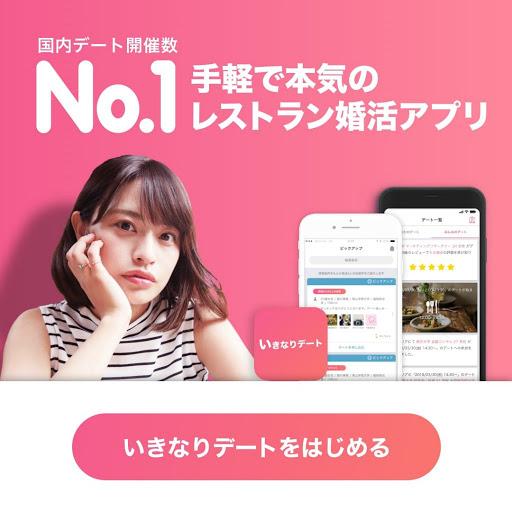 いきなりデート 評判