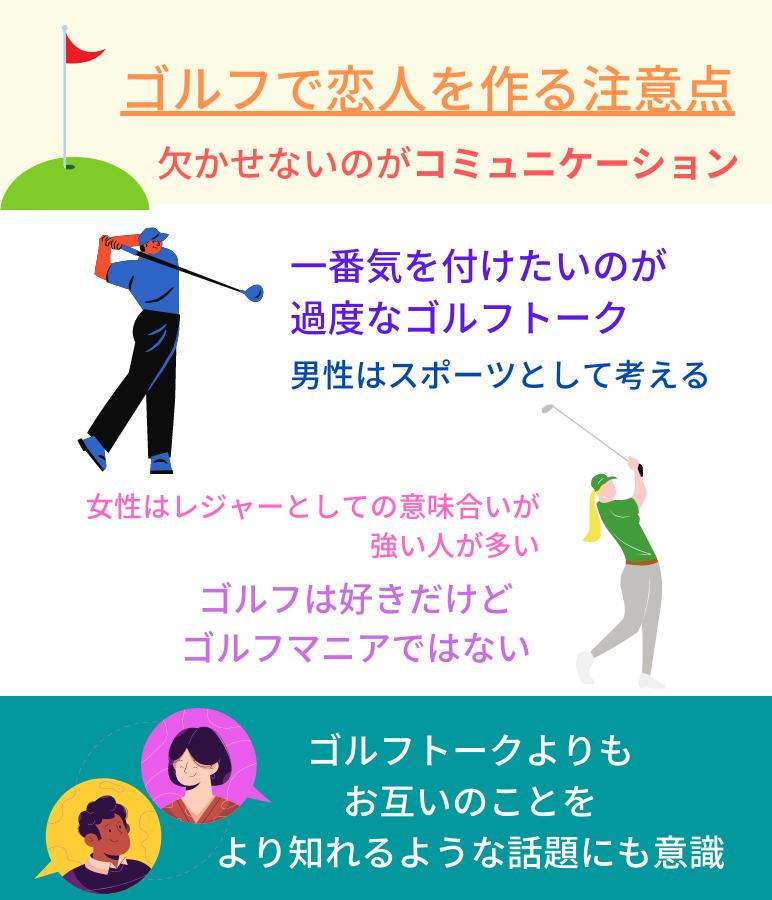 ゴルフで恋人を作る注意点